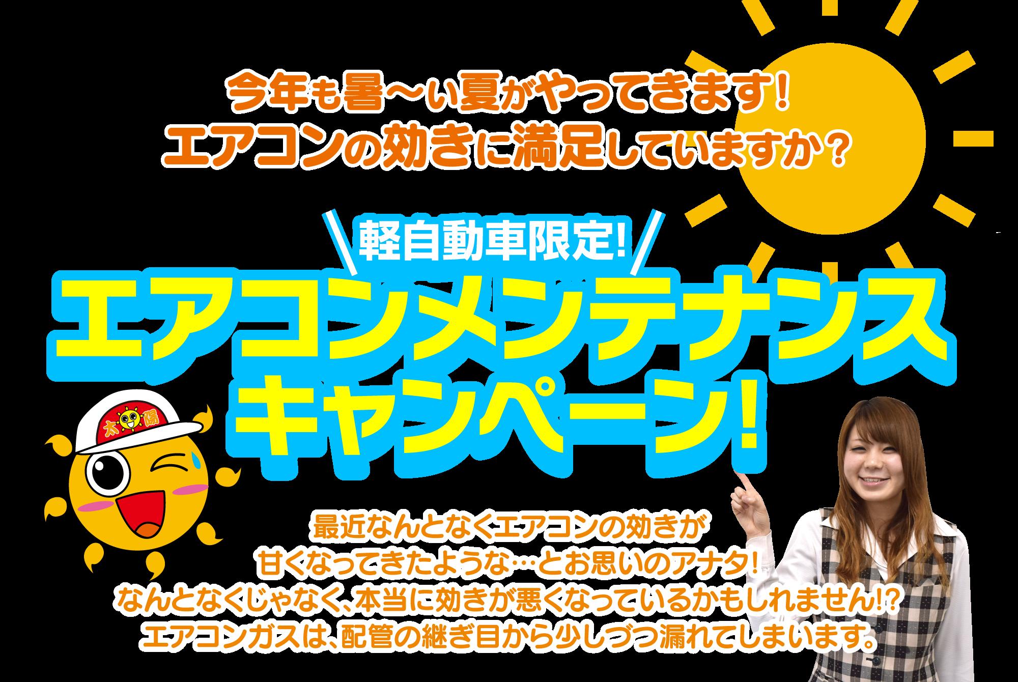 軽自動車限定!エアコンメンテナンス キャンペーン!
