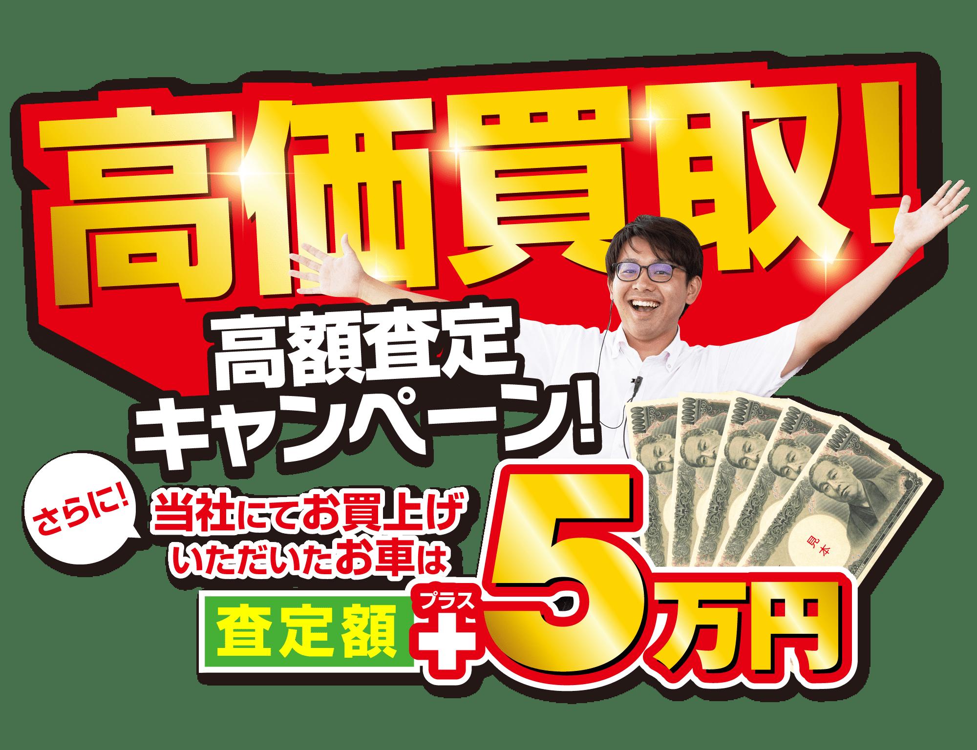 高価買取!高額査定キャンペーン!!