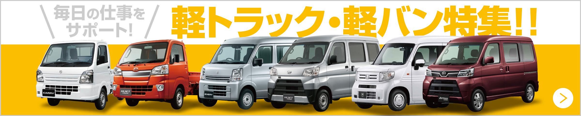 毎日の仕事をサポート!軽トラック・軽バン特集!!