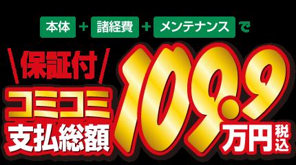 コミコミ109.9万円
