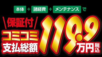 コミコミ119.9万円