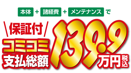 コミコミ139.9万円