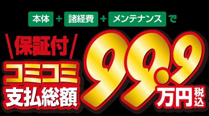 コミコミ99.9万円