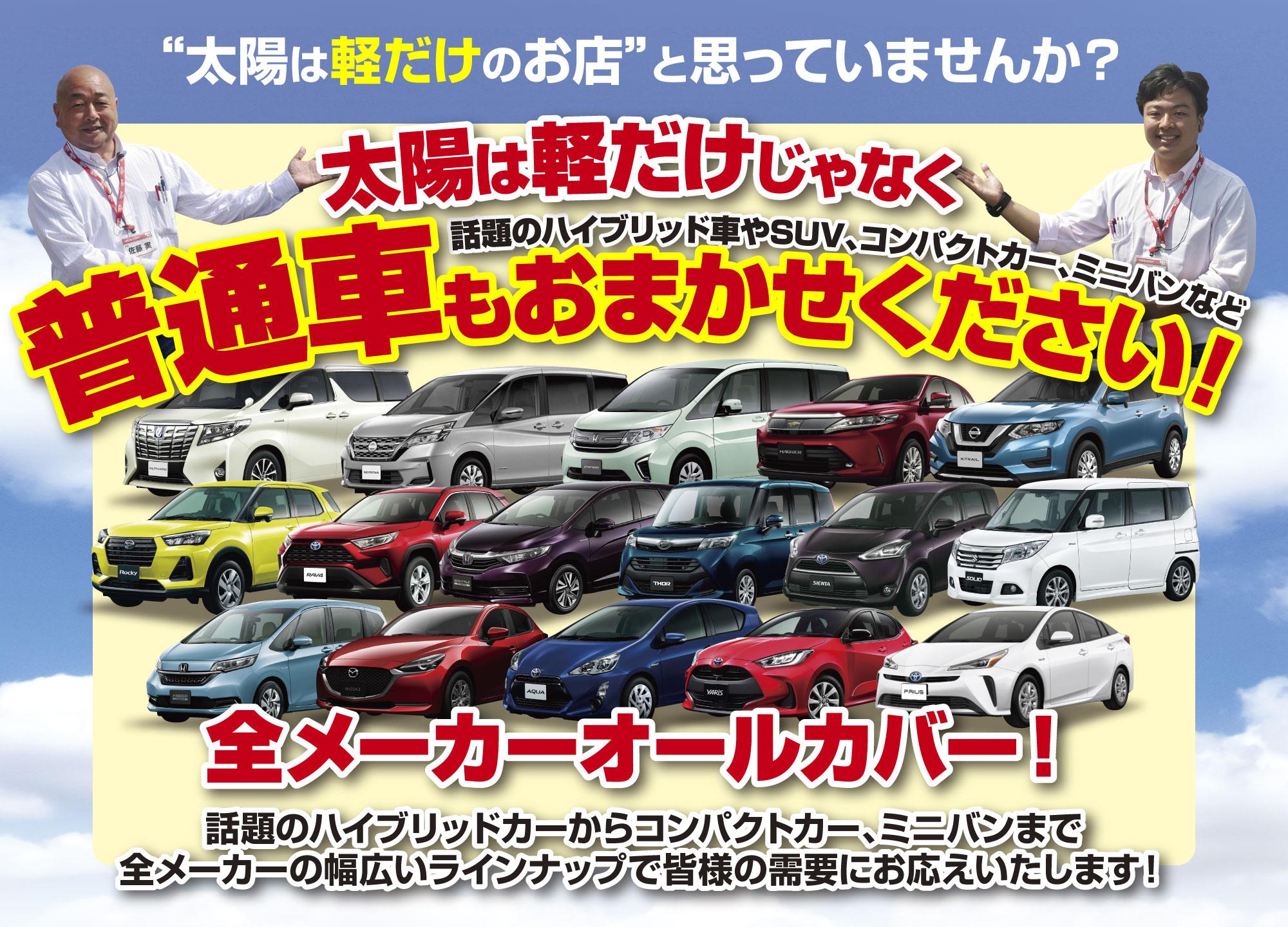 ハイブリッドカー、コンパクトカー、ミニバンの新車、未使用車も太陽自動車におまかせください!