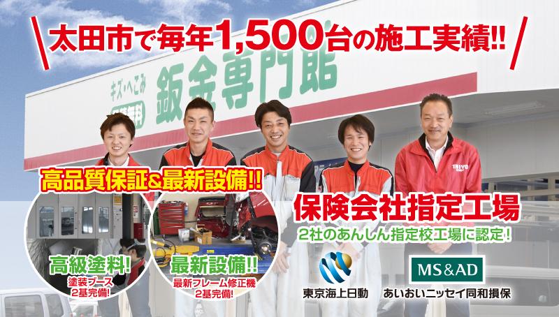 太田市で毎年1,500台の施工実績!!