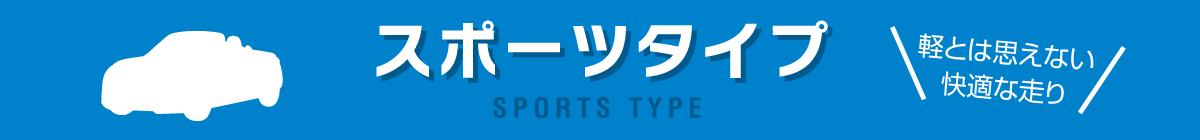 スポーツタイプ